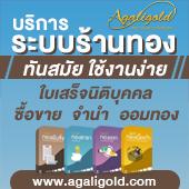 agaligold.com