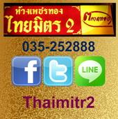 www.thaimith.com